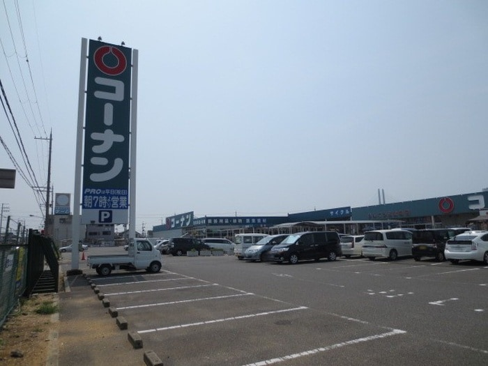 コーナン(電気量販店/ホームセンター)まで1500m