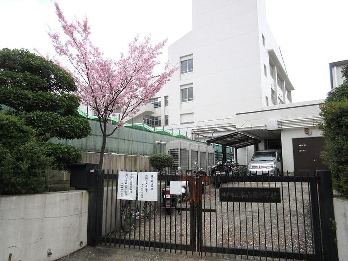 本山南中学校(中学校/中等教育学校)まで1200m