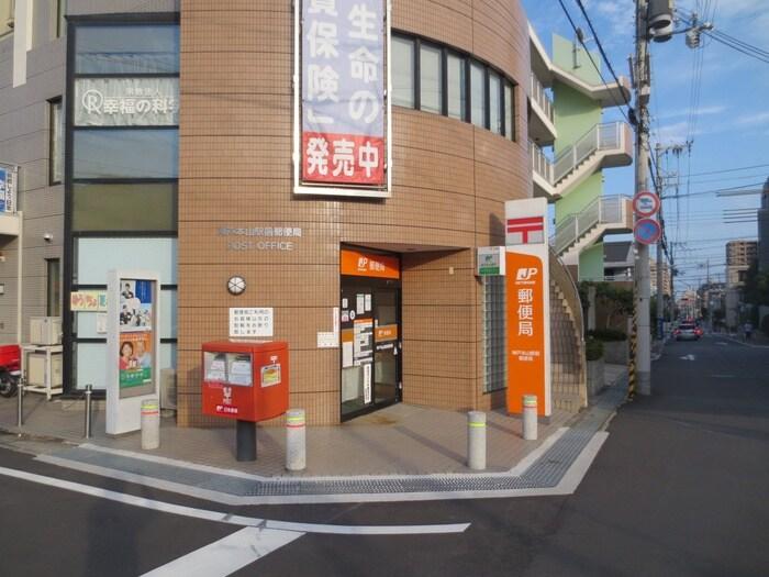 郵便局(郵便局)まで470m
