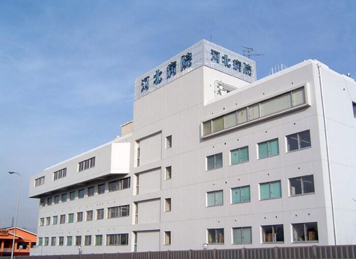 河北病院(病院)まで1100m