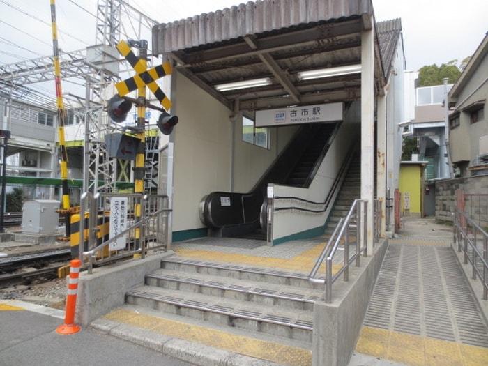 古市駅(役所)まで1100m