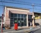 城山郵便局(郵便局)まで370m