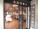 未来屋書店(図書館)まで440m