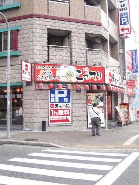 飲食店(その他飲食(ファミレスなど))まで470m