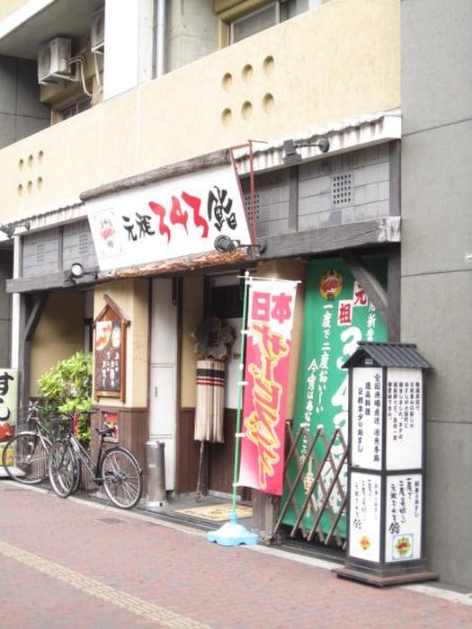 飲食店(その他飲食(ファミレスなど))まで480m
