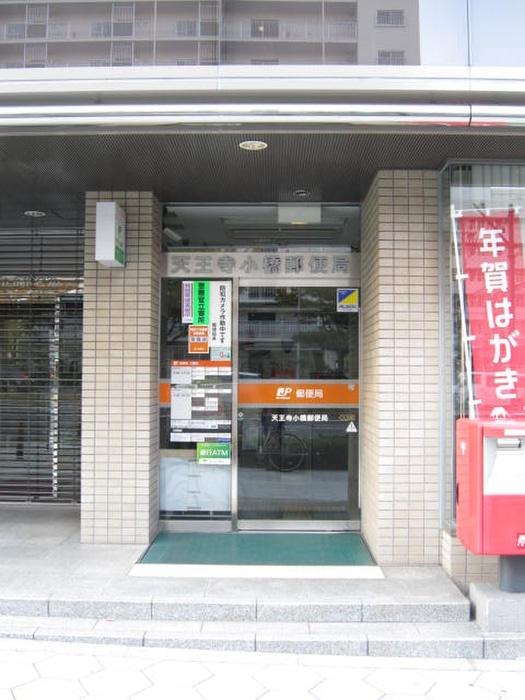 天王寺小橋郵便局(郵便局)まで320m
