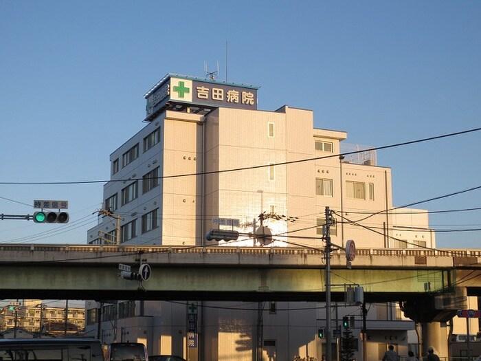 吉田病院(病院)まで604m