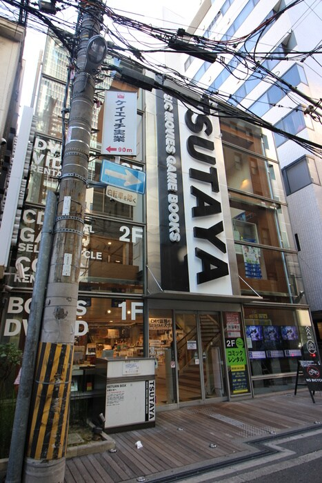 TSUTAYA(ビデオ/DVD)まで550m