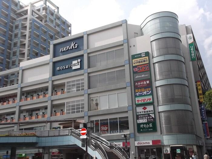 モザイクボックス(ショッピングセンター/アウトレットモール)まで1100m