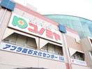 コノミヤ(スーパー)まで1200m