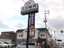 くら寿司(その他飲食(ファミレスなど))まで350m