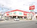 ジョーシン(電気量販店/ホームセンター)まで230m