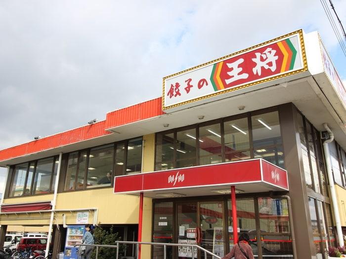 餃子の王将(その他飲食(ファミレスなど))まで300m