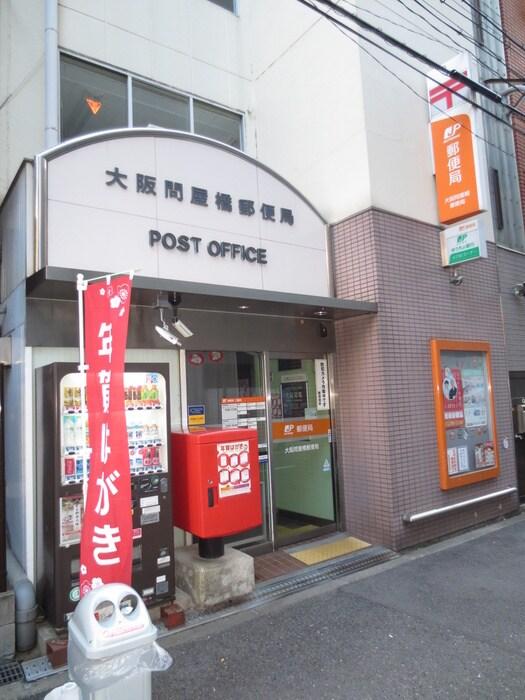 大阪問屋橋郵便局(郵便局)まで260m