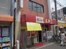 餃子の王将 長瀬店(その他飲食(ファミレスなど))まで198m