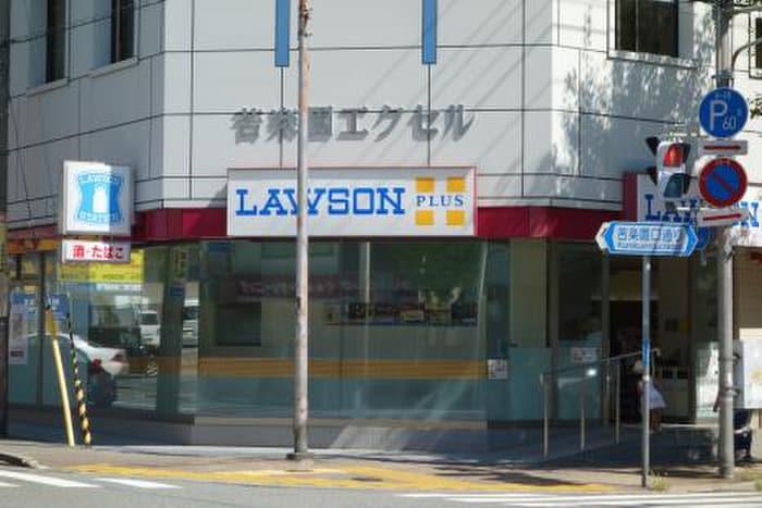 ローソン 苦楽園店(コンビニ)まで450m