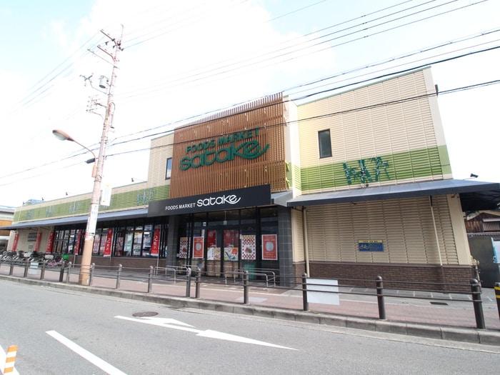 SATAKE千里丘店(スーパー)まで160m