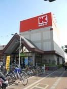 関西スーパー瑞光店(スーパー)まで330m