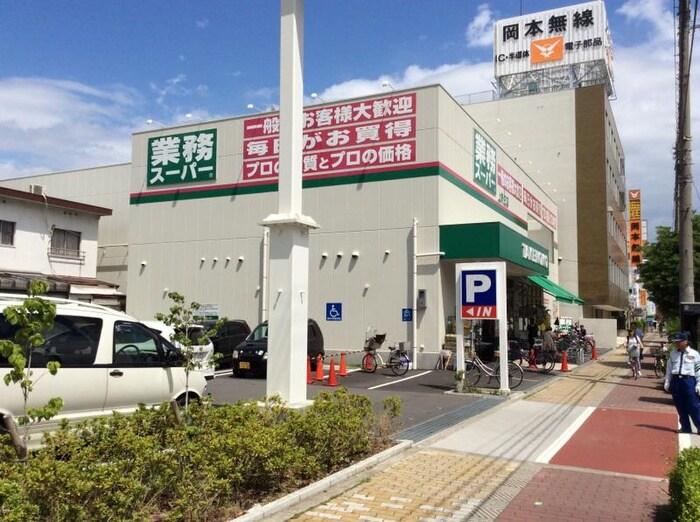 業務スーパー上新庄店(スーパー)まで15m