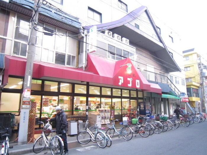 食品館アプロ上新庄店(スーパー)まで350m
