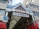空堀商店街(ショッピングセンター/アウトレットモール)まで500m