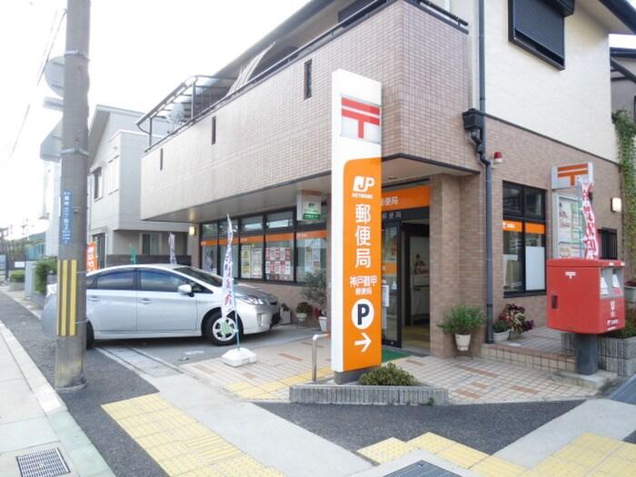 鶴甲郵便局(郵便局)まで1400m