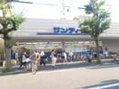 サンディ武庫元町店(スーパー)まで450m