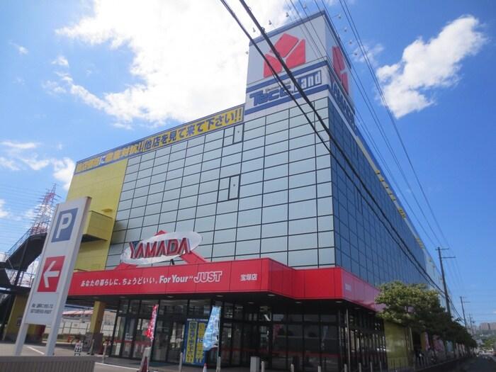 ヤマダ電機(電気量販店/ホームセンター)まで1200m