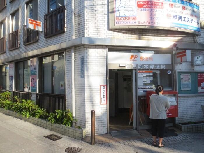 神戸岡本郵便局(郵便局)まで20m