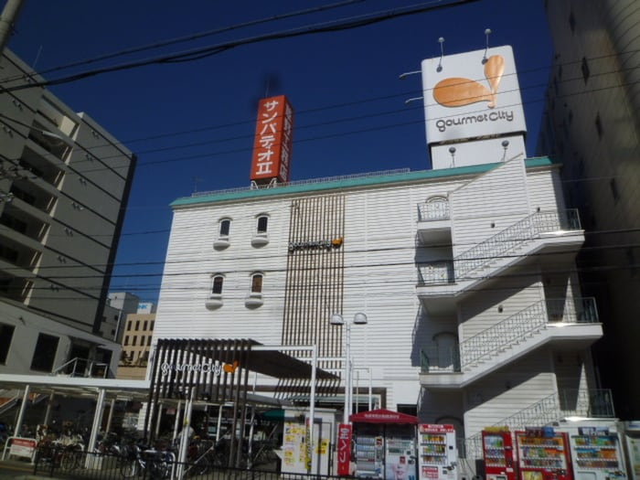 ダイエー江坂公園前店(スーパー)まで211m