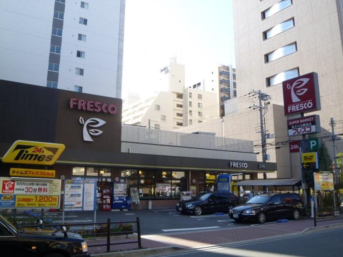 フレスコ江坂店(スーパー)まで200m