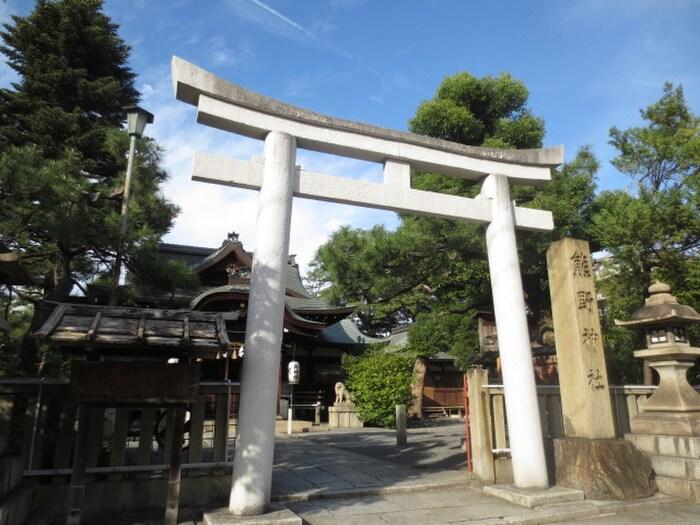 熊野神社(公園)まで350m