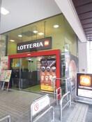 ロッテリア 京阪古川橋店(ファストフード)まで130m