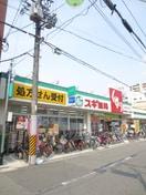 スギ薬局大和田駅前店(ドラッグストア)まで221m