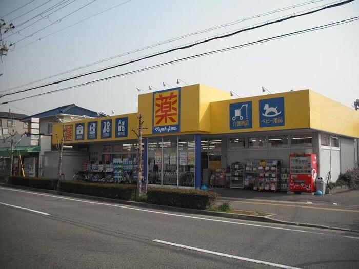 マツモトキヨシ(スーパー)まで270m