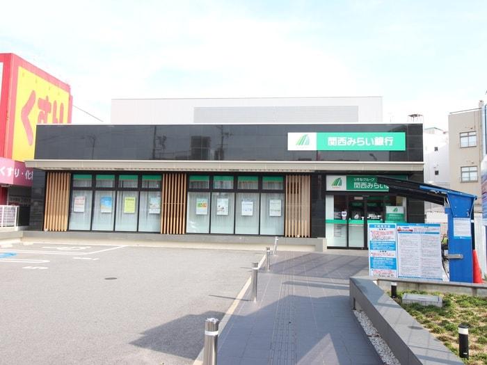 関西みらい銀行(銀行)まで288m