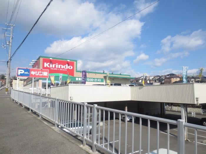 スリキリン堂・中朝霧ケ丘店(ドラッグストア)まで1100m