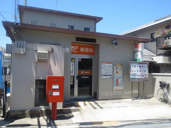 日根野郵便局(郵便局)まで1100m
