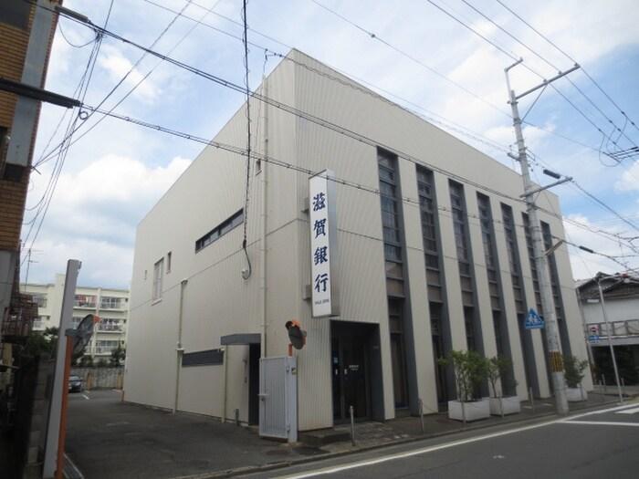 滋賀銀行 一乗寺支店(銀行)まで240m
