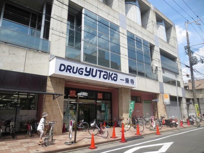 ドラッグユタカ一乗寺店(ドラッグストア)まで450m