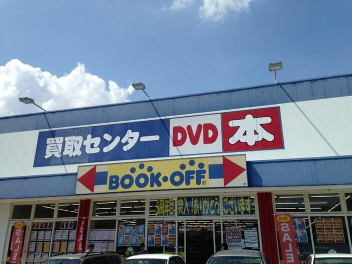 BOOKOFF(ビデオ/DVD)まで900m