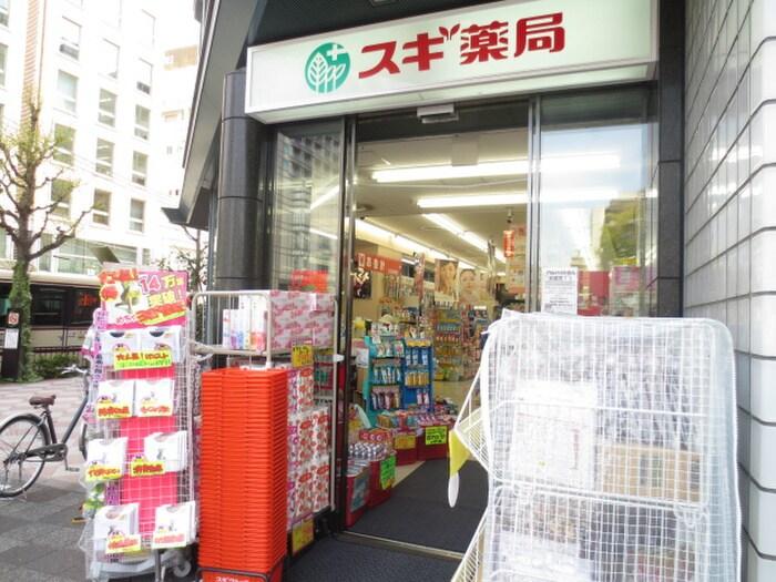 スギ薬局京都市役所前店(ドラッグストア)まで450m