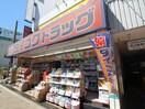 ダイコクドラッグ京阪寝屋川市駅前店(ドラッグストア)まで351m