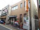 郵便局(郵便局)まで1100m