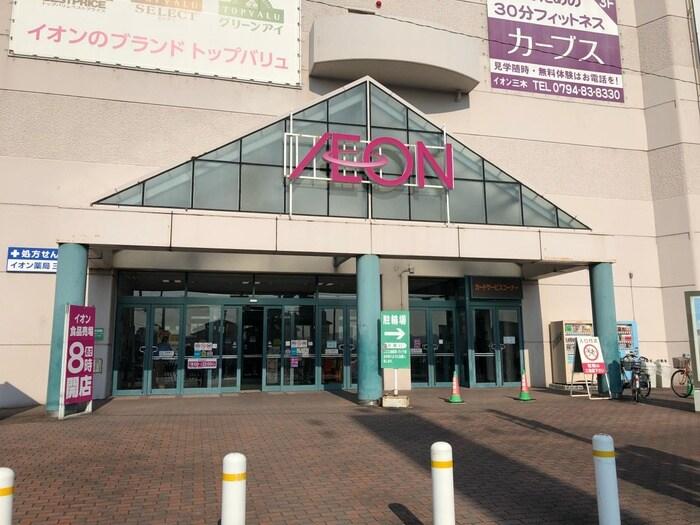 イオン三木青山店(電気量販店/ホームセンター)まで950m