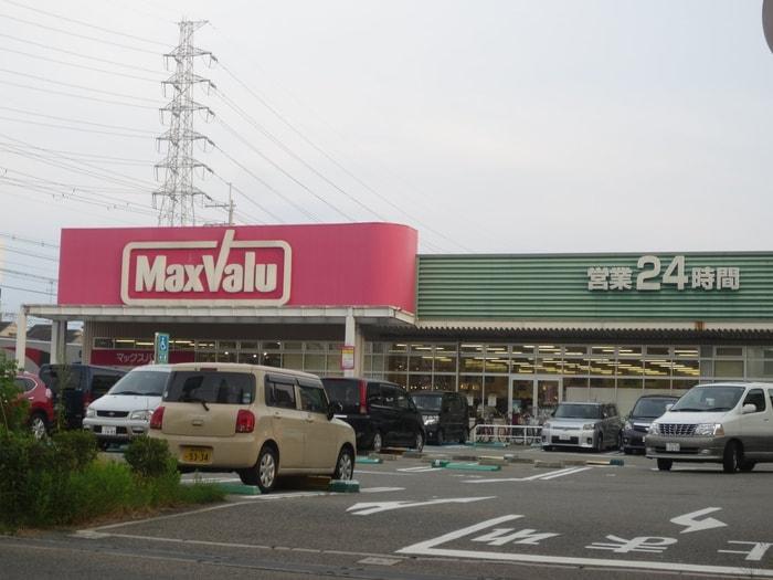 MaxValu 武庫元町店(スーパー)まで1400m