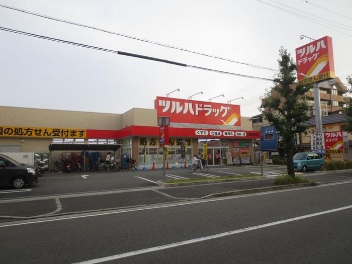 ツルハドラッグ 尼崎武庫元町店(ドラッグストア)まで1500m