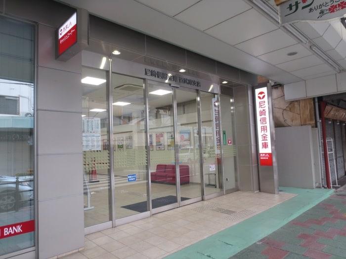 尼崎信用金庫 西武庫支店(銀行)まで1300m