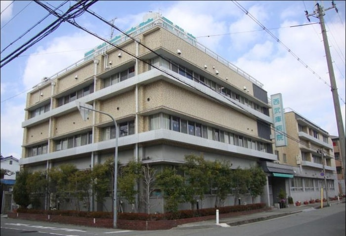 西武庫病院(病院)まで1600m