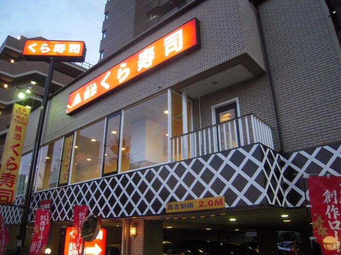 くら寿司(その他飲食(ファミレスなど))まで500m